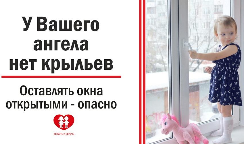Окно и безопасность ребёнка: 7 важных правил